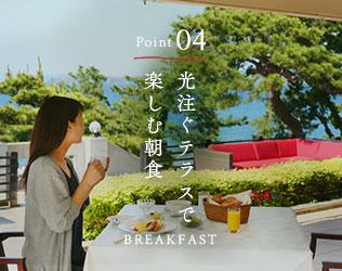 Point04 光注ぐテラスで楽しむ朝食