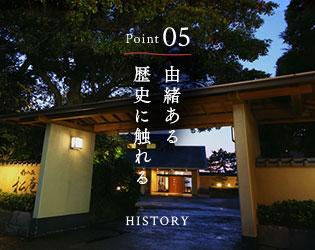 Point05 由緒ある歴史に触れる